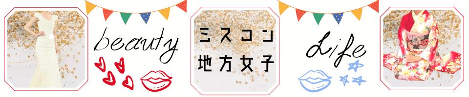 ミスコン地方女子♡美容Blog♡